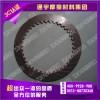 铜基摩擦片| CLARK叉车摩擦片Powder Metallurgy Friction Plate